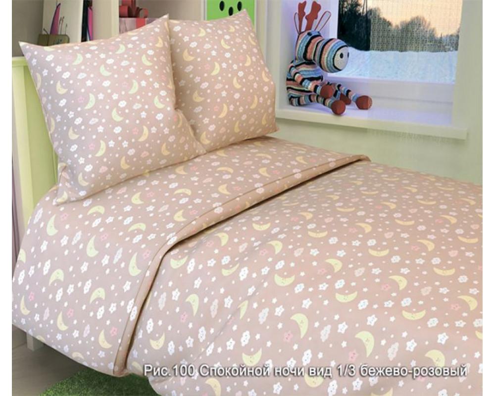 Постельное белье 100-1 Спокойной ночи бежево-розовый