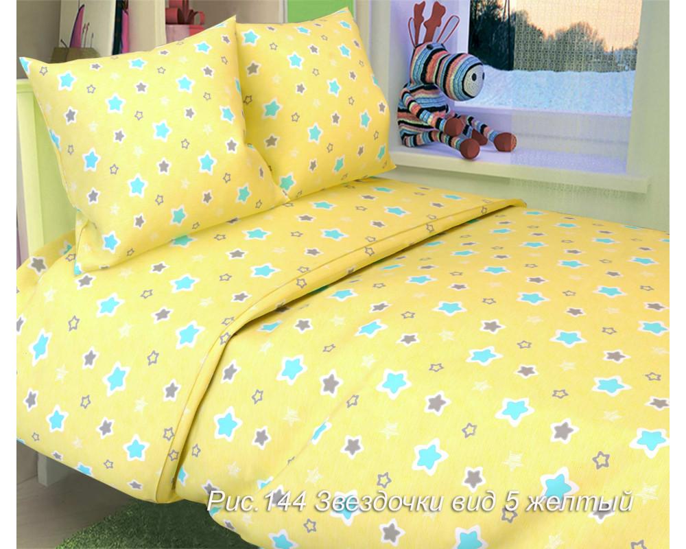 Постельное белье 144 Звездочки вид 5 желтый